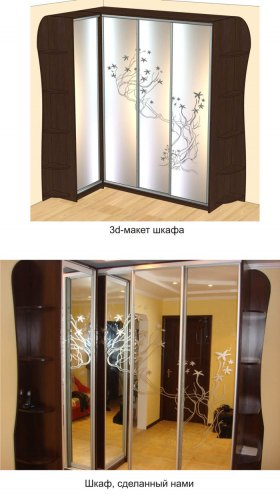 3D макет шафи